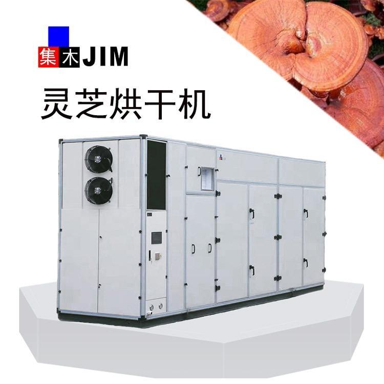 集木 热泵烘干机 灵芝烘干机 商用热泵一体式设计插电即用 免安装 厂家直销
