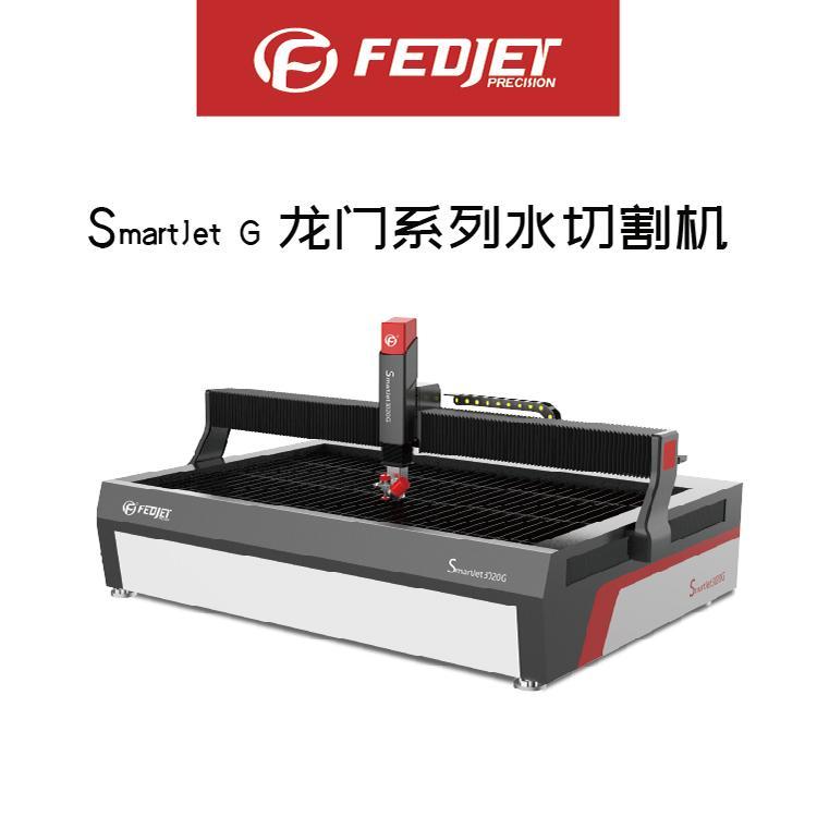 水刀切割机 瓷砖水切割机报价瓷砖加工定制 富技腾FedJet水刀