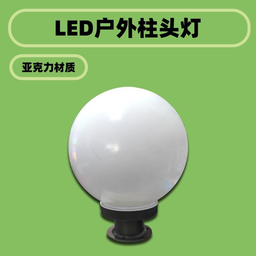 盖香云LED不碎球柱头灯 户外庭院灯亚克力灯罩