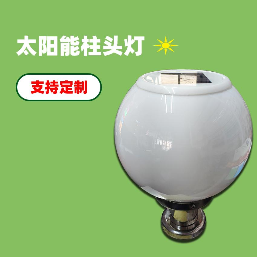 盖香云太阳能不碎球亚克力不锈钢户外灯 庭院灯圆形柱头灯