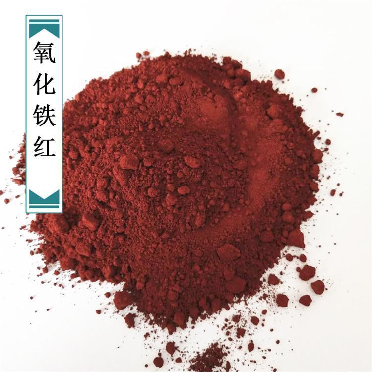 百利联 供应 氧化铁红 国标130 190 110 工厂现货 厂价直销