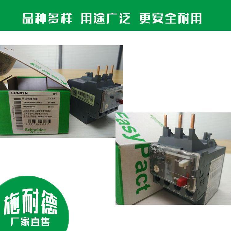 施耐德LRN热继电器 施耐德热继电器 热继电器 昌通经久耐用