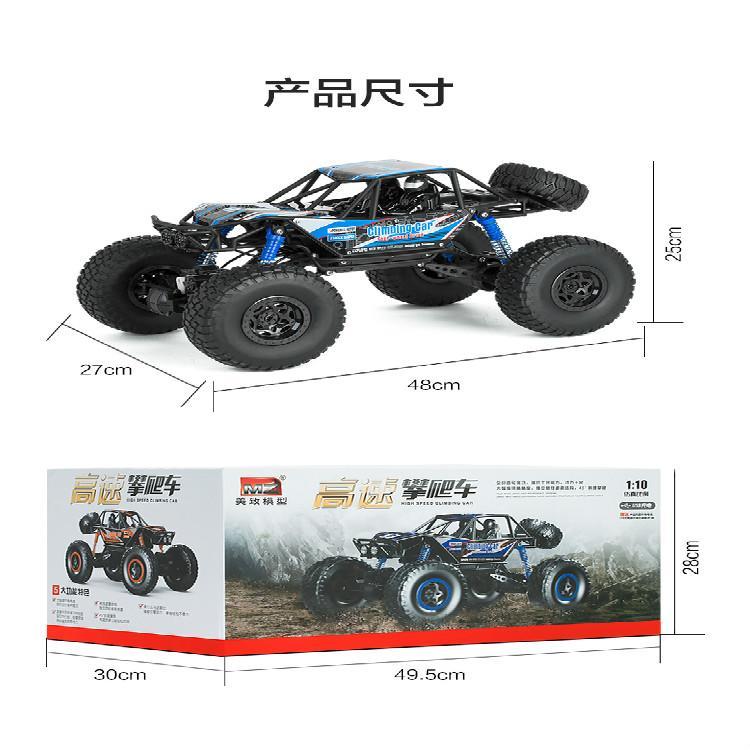 美致 高速马达超强攀爬能力 电动玩具赛车 贵州玩具批发