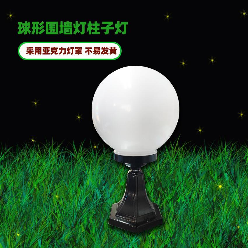 盖香云牌亚克力不碎球柱头灯圆形户外灯庭院灯全铝制底座