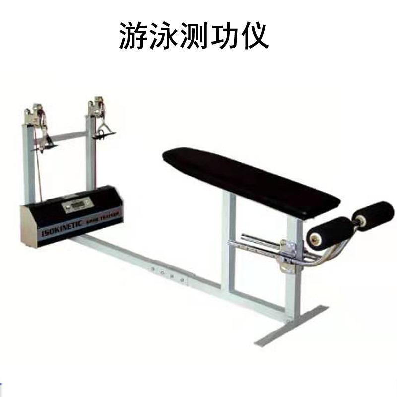 国产游泳等速等动拉力器 游泳测功仪 JIE ISE-III