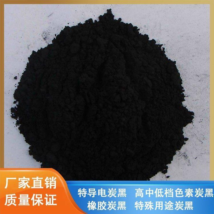 百利联 河北碳黑厂家 色素碳黑 化工炭黑产品 品种齐全 销往全国各地欢迎订购
