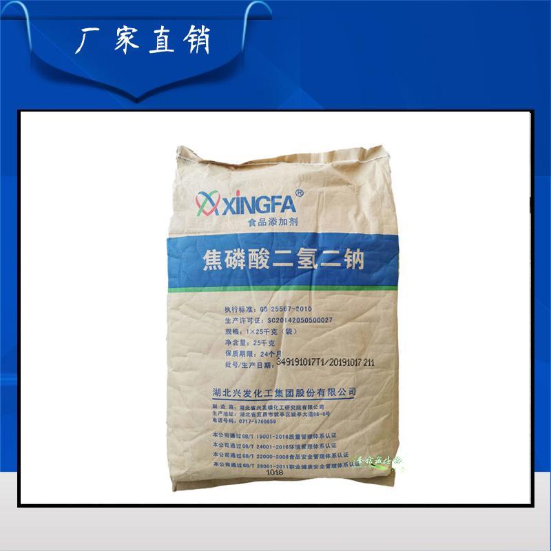 誉信诚 焦磷酸二氢二钠食品级焦磷酸二氢二钠保水剂厂家直销量大从优