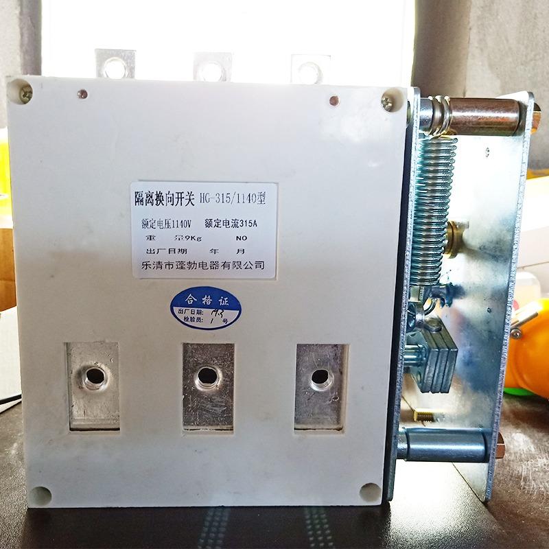 蓬勃电器HG-315/1140开关 隔离换向开关 315A GHK-315/1140 HG315