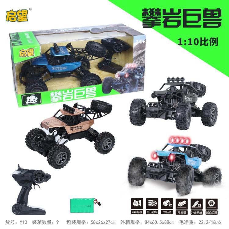启望1-10 加大版合金攀爬车- 带双车灯/大电机/大电池- 玩具批发