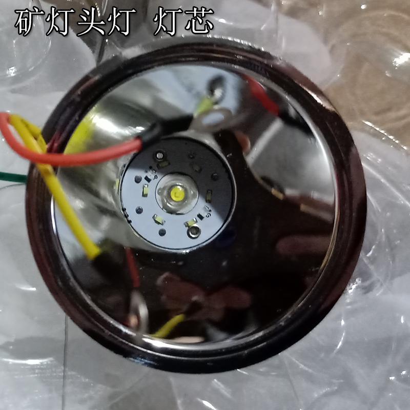蓬勃电器 煤矿锂电矿灯头灯芯子灯珠光源KL5LM(234)