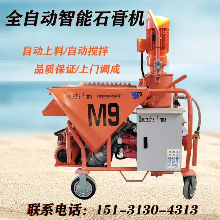 新型全自动石膏喷涂机速度快解决工期问题 朗旭机械