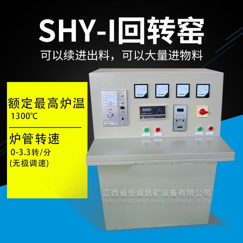 恒重 SHY-I型回转窑 1300度炉 气氛还原炉 高温实验加热炉 实验回转窑