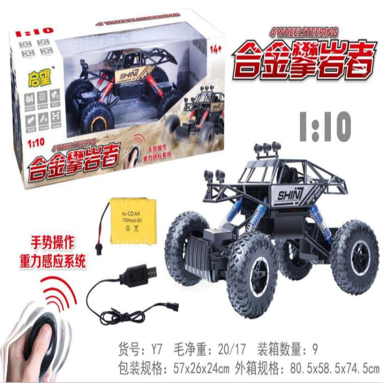 启望1-10合金攀爬车(四驱六通带重力感应) 玩具批发