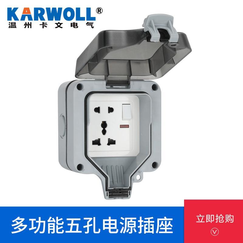 KARWOLL卡文户外防水防溅插座盒 一开五孔10A充电插排 浴室厨房明装带保护罩