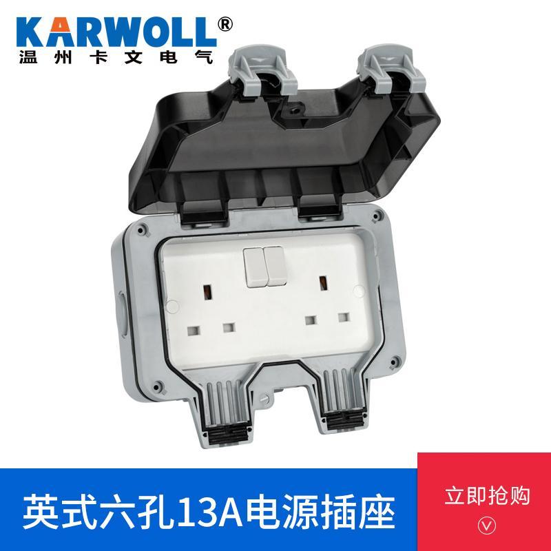 KARWOLL卡文户外防水插座 IP66开关插座防溅电源插排 家用明装英式六孔13A