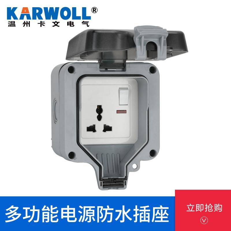 KARWOLL卡文 防雨室外露天浴室厨房防水电源插座 一开多功能三孔10A充电插排