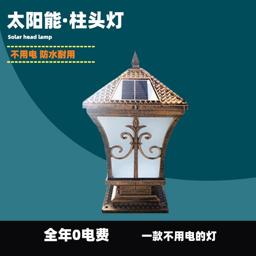 太阳能柱头灯 铸铝灯不碎球灯 亚克力庭院灯门口 户外灯