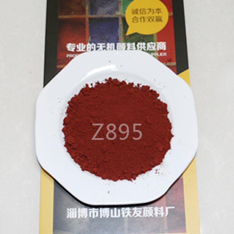 氧化铁红z895 山东氧化铁红 厂家直销