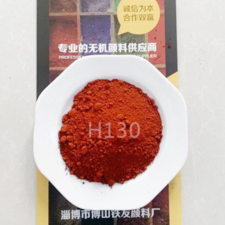 氧化铁红h130 山东氧化铁红厂家 欢迎咨询 各种型号 质优价廉