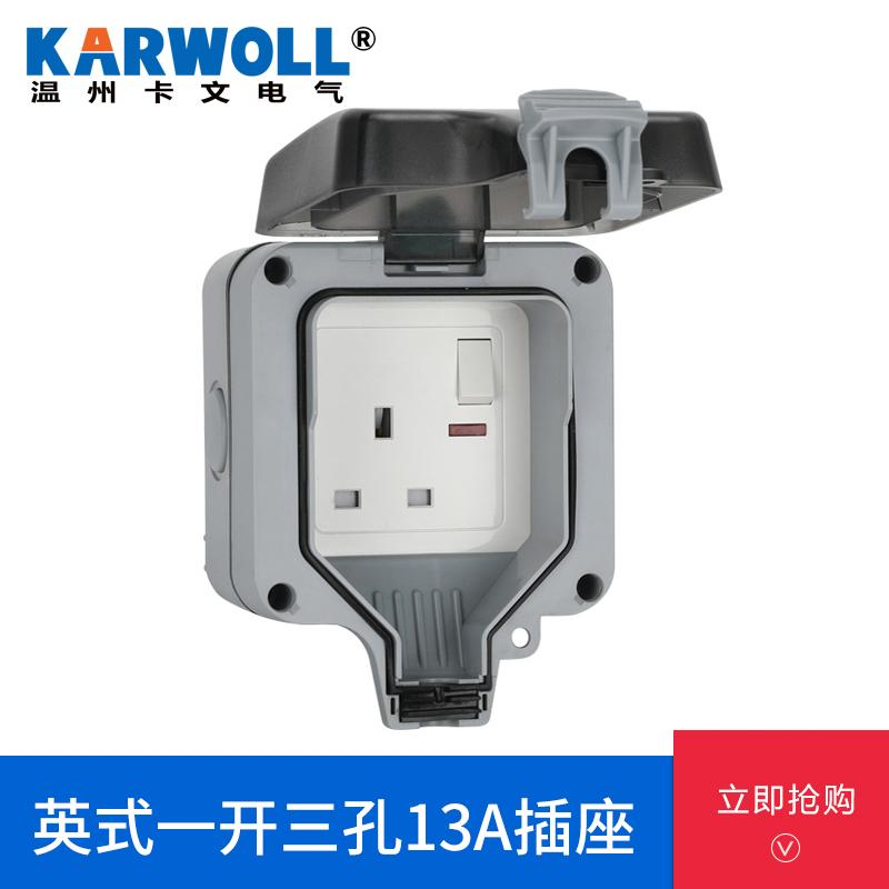 KARWOLL卡文IP66户外电源防水插座 英标英规13A防雨工业插排 明装浴室家用