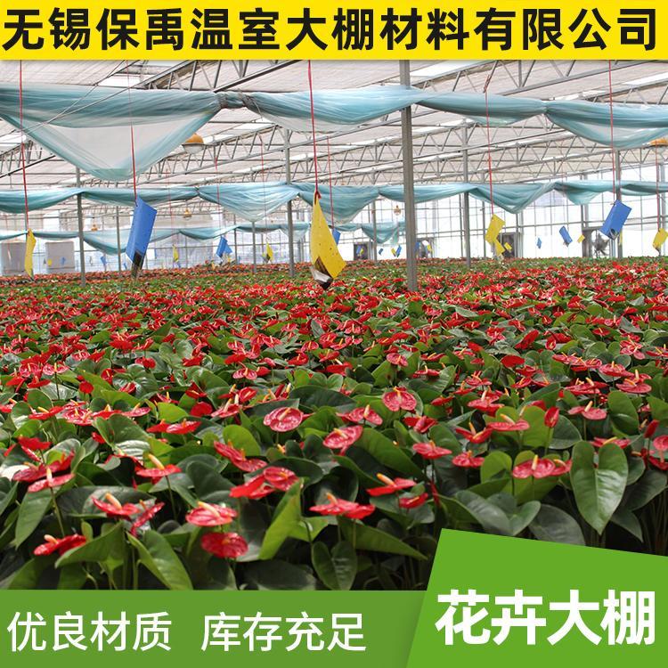 保禹花卉温室大棚可来图定做连栋大棚建造设计规格齐全