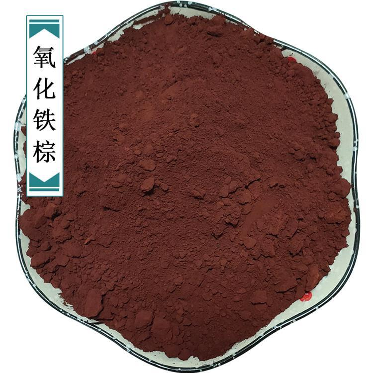 百利联 氧化铁棕 河北化工 优质氧化铁棕供应商