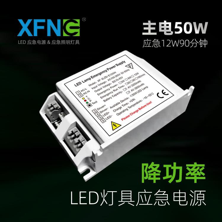 星孚智创 12W 降功率 LED应急电源 3C消防认证 消防灯具应急