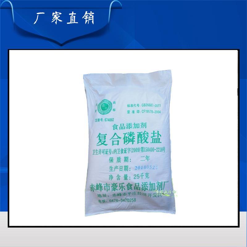 誉信诚 复合磷酸盐食品级复合磷酸盐食品保水剂厂家直销量大从优