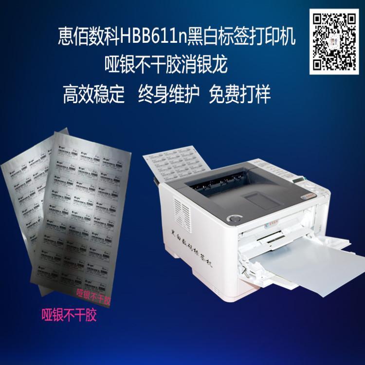 灯饰专用PET透明哑银牛皮纸不干胶打印机-防水耐刮撕不破恵佰数科HBB611n厂家直销