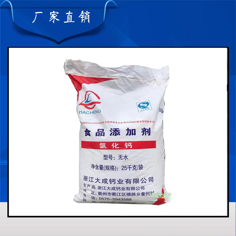 誉信诚 氯化钙食品级磷酸盐氯化钙厂家直销量大从优