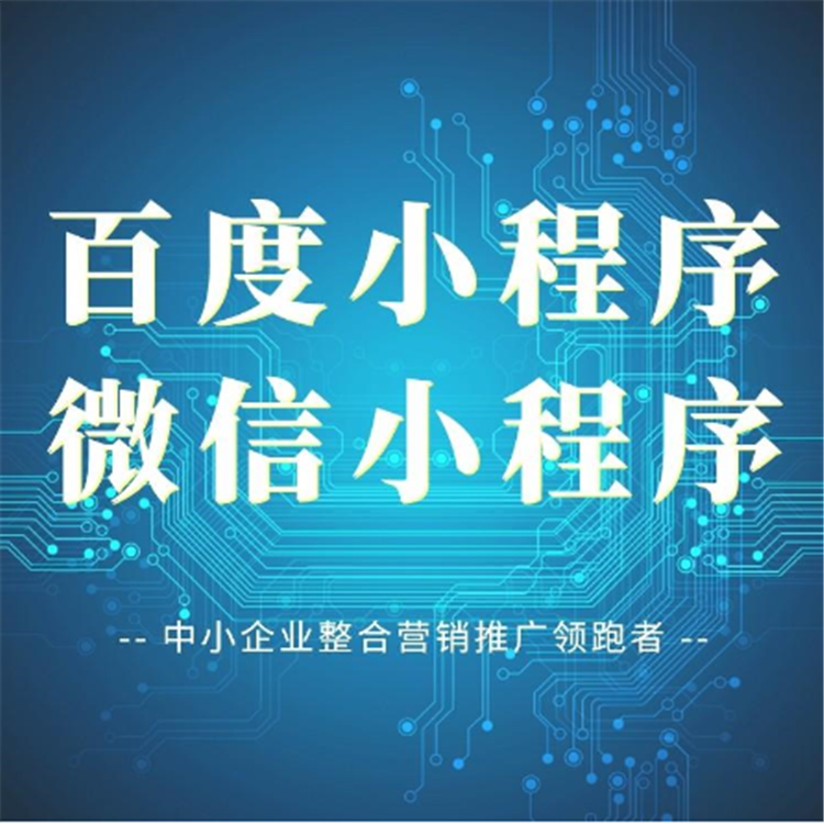 微信小程序开发定制 杭州舟盈专业团队打造 欢迎来电洽谈