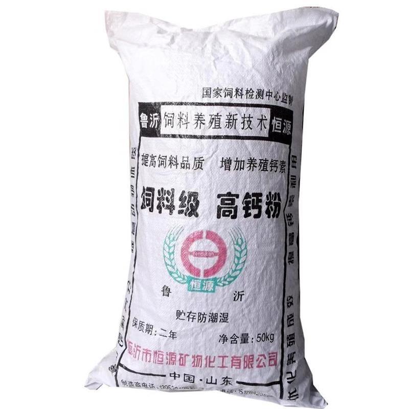 厂家直销 高钙粉 天然饲料级高钙粉 全新饲料级 -高钙粉批发 钙石粉直销