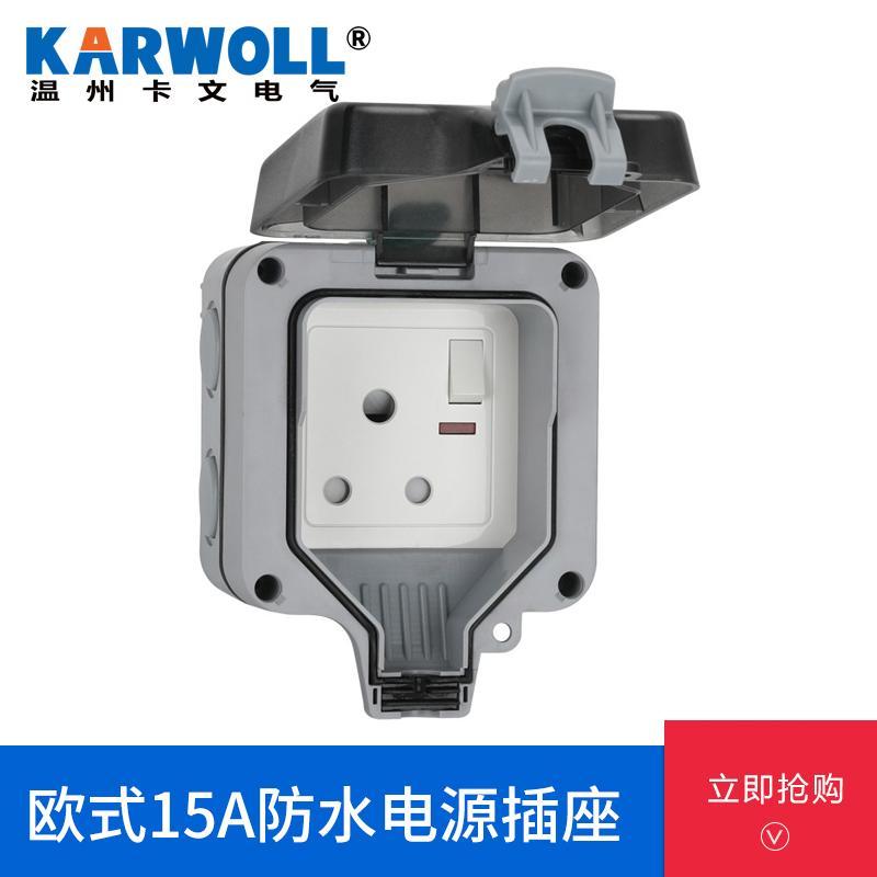 KARWOLL卡文 欧式15A防水插座墙壁电源插座明装86开关充电插排 灯具防尘接线盒