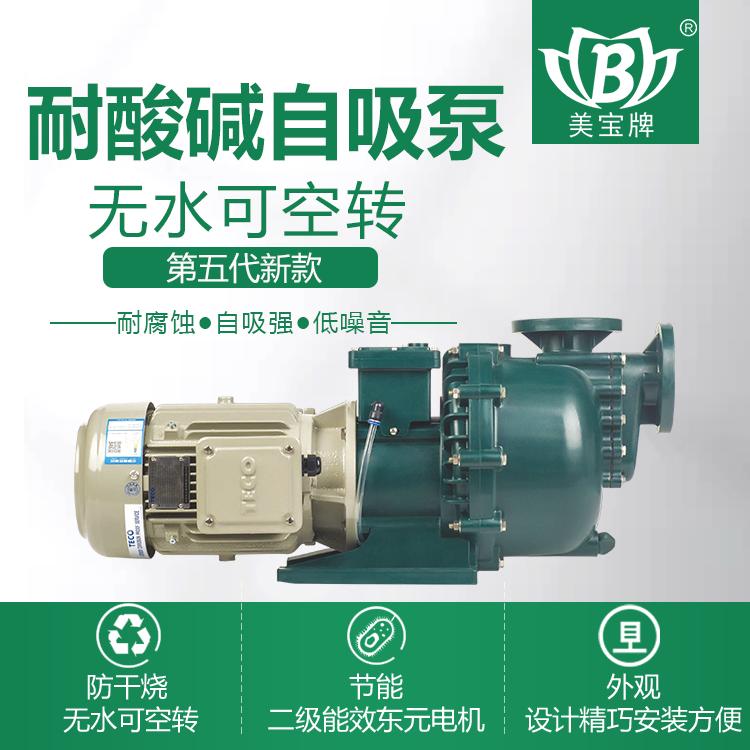 塑料泵厂家 耐酸碱腐蚀泵 参数齐全