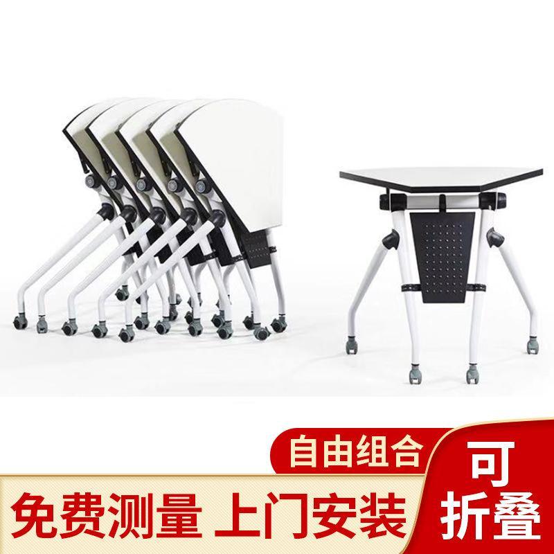 培训桌椅组合会议桌 会议室开会桌可移动折叠翻板桌带轮子厂家供应