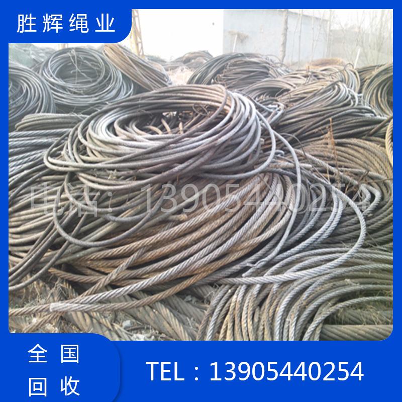 宁津胜辉厂家 回收 库存钢绞线 回收废旧电梯绳 量大优惠