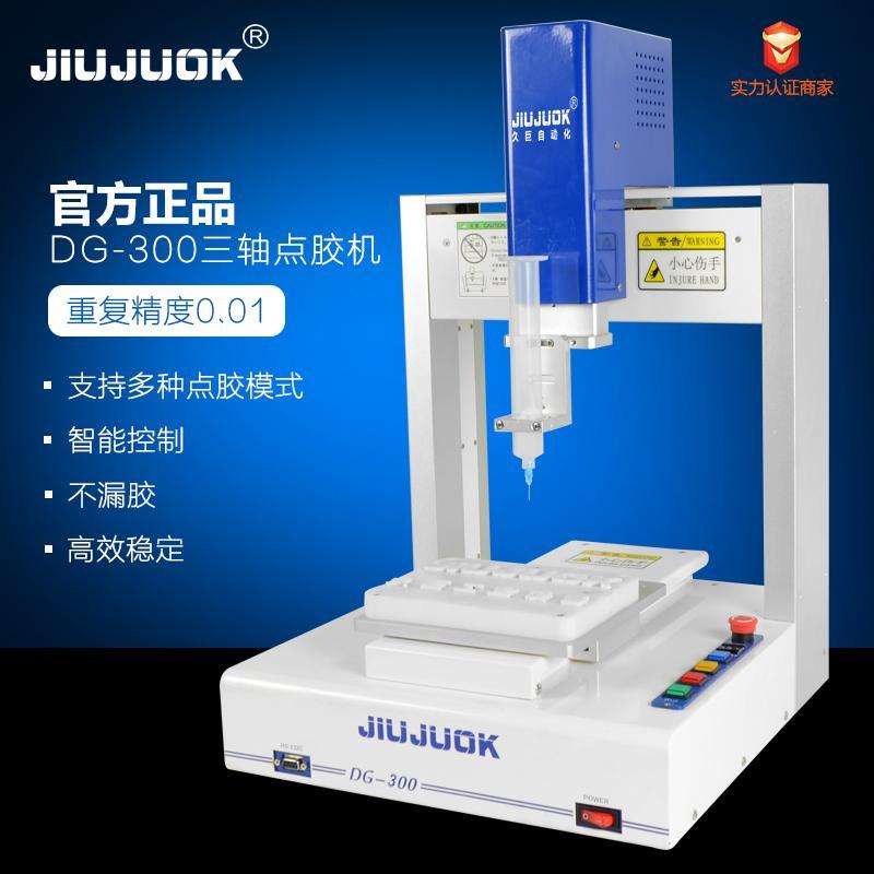 点胶机厂家直销 LED点胶机 全国包邮配送 深圳久巨