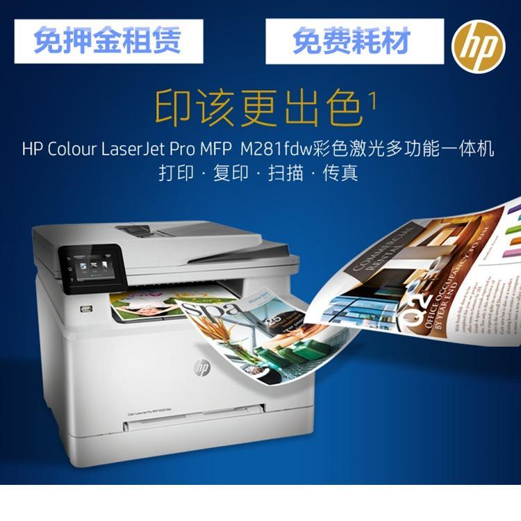 打印机租赁 M281fdw 上海惠普激光打印机出租