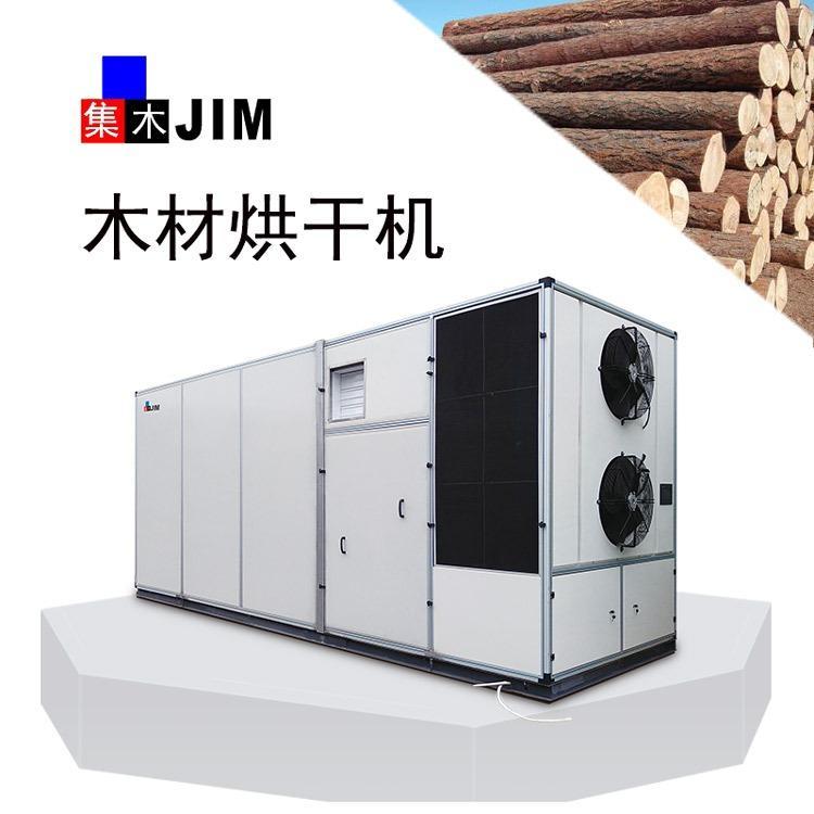 广州集木 热泵烘干机 木材烘干机 商用工业用一体式设计 免安装 插电即用 厂家直销