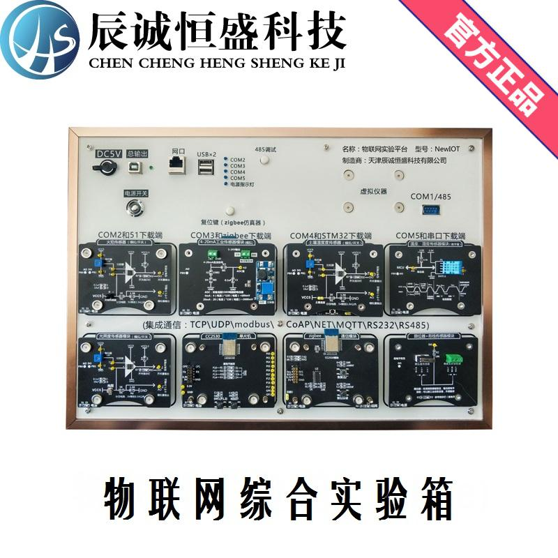 NewIOT物联网实验箱 ZigBee/LoRa/NB-IOT/RFID/STM32物联网综合实验箱