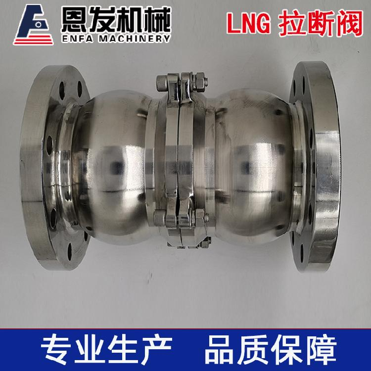 恩发机械 拉断阀 中山 法兰式DN32DN40DN50不锈钢材质厂家直供