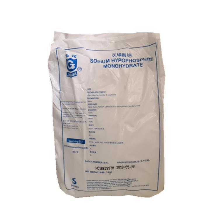 次亚磷酸钠 电镀级次磷酸钠化学镍专用次亚磷酸钠厂家批发