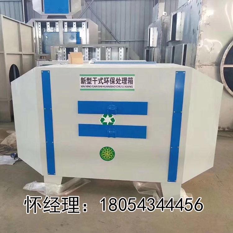 活性炭漆雾处理箱 山东废气处理设备