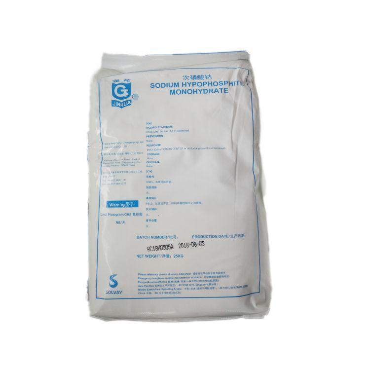 次亚磷酸钠 罗地亚次磷酸钠化学镍专用次亚磷酸钠经销商