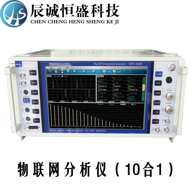 物联网实验箱分析仪(10in1) ZigBee分析仪 wifi分析仪 蓝牙分析仪等