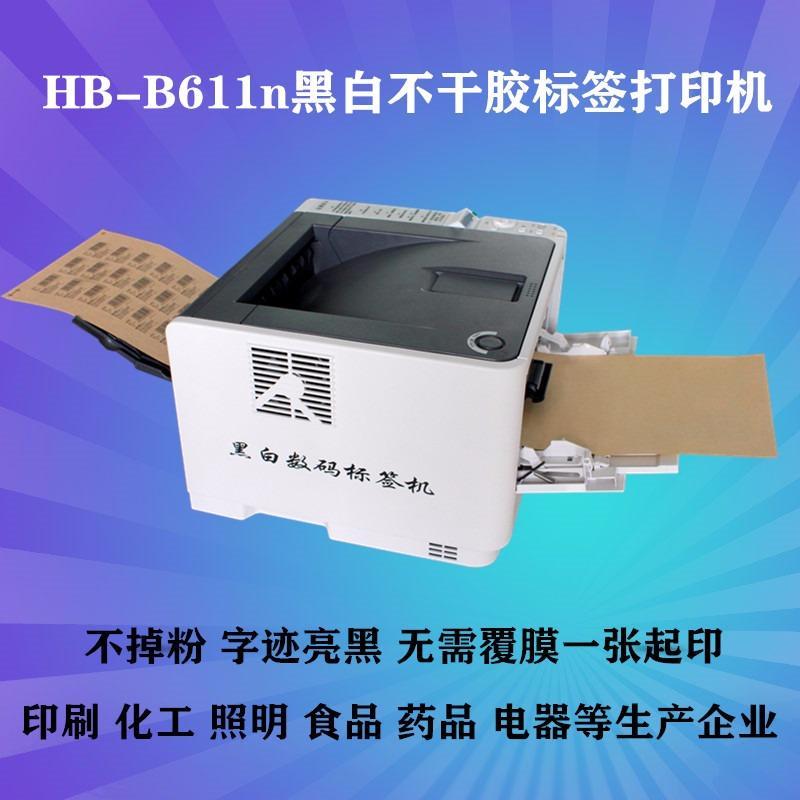 灯饰行业专用标签打印机 哑银消银龙不干胶打印机