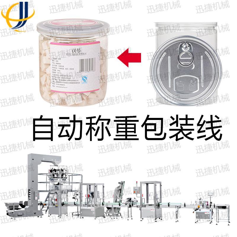 灌装旋盖自动包装线 定量称重 分装 封口 适用塑料瓶金属盖的罐装封盖压盖迅捷机械