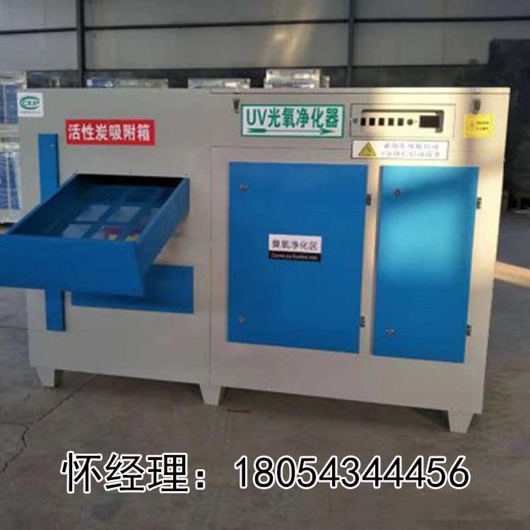 UV光氧催化活性炭等离子一体机 UV光氧催化设备 废气处理净化