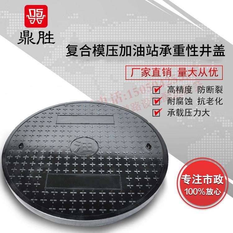 广东圆形井盖 球墨铸铁加油站井盖 厂家定制