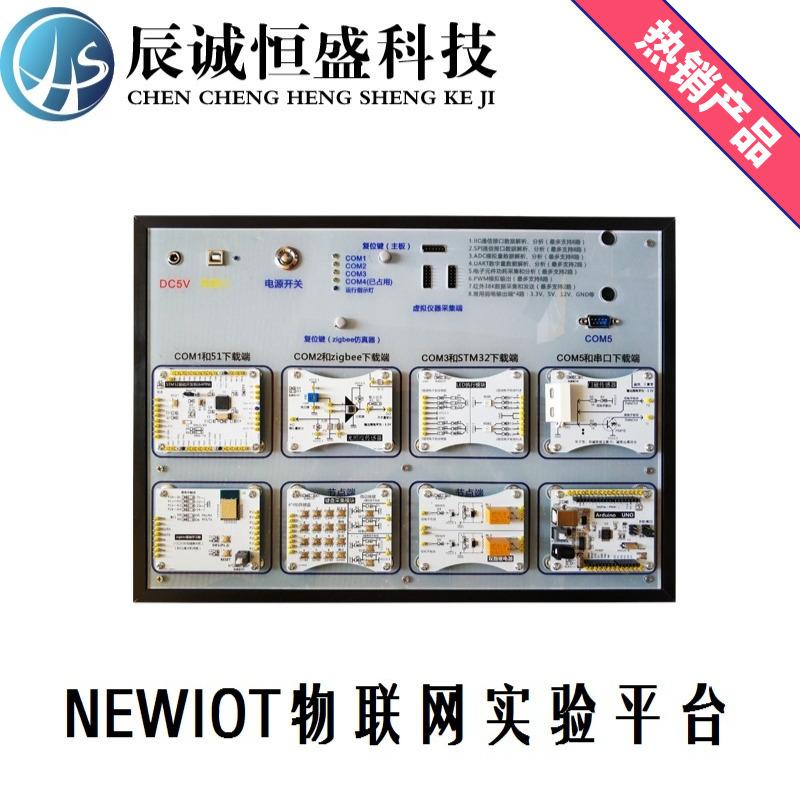 NewIOT物联网磁吸式实验箱平台-RFID/ZigBee/LORA/NB-IOT/蓝牙/4G实验箱